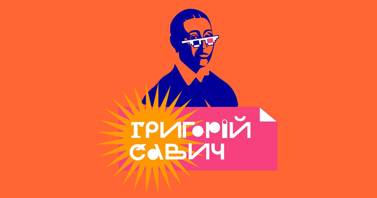 Григорій Савич