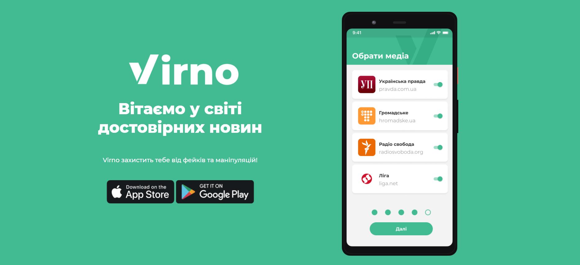"""Мобільний додаток перевірених новин """"Virno"""""""