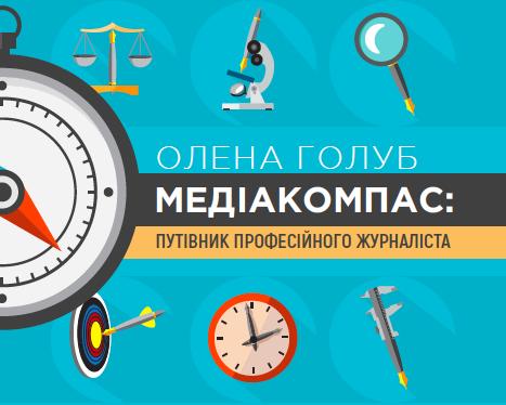 """Практичний посібник """"Медіакомпас: путівник професійного журналіста"""""""
