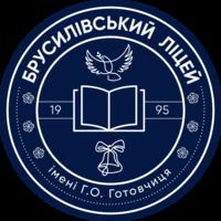 Медіа Брусилівського ліцею імені Г.О.Готовчиця