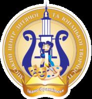 Гурток журналістики та літературної майстерності Івано-Франківського міського центру