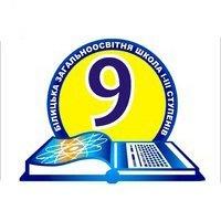 Білицька загальноосвітня школа І-ІІІ ступенів № 9