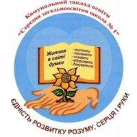Середня Загальноосвітня школа №1 Дніпровської міської ради