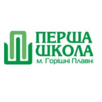 ЗОШ І-ІІІ ступенів №1 Горішньоплавнівської міської ради Полтавської області