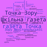 Шкільна газета(прес-центр)