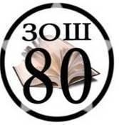 Запорізька загальноосвітня школа № 80