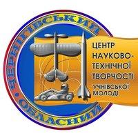 Чернігівський обласний центр науково-технічної творчості учнівської молоді
